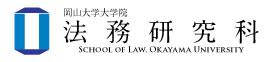 岡山大学大学院 法務研究科