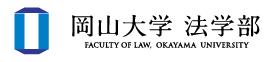 岡山大学 法学部