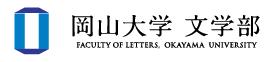 岡山大学 文学部