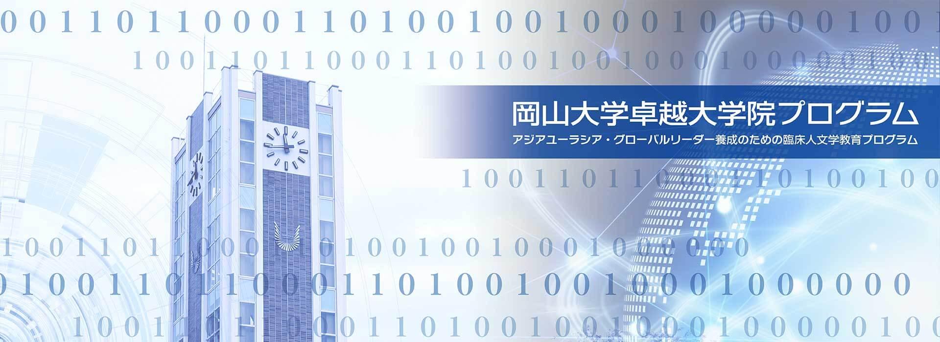 岡山大学卓越大学院プログラム アジアユーラシア・グローバルリーダー養成のための臨床人文学教育プログラム