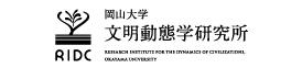 岡山大学 文明動態学研究所