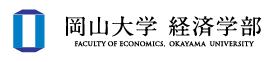 岡山大学 経済学部