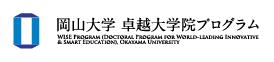 岡山大学 卓越大学院プログラム